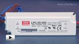 Смотреть видео: LPC-20-350 Блок питания для светодиодного освещения, 9-48В,0.35А,17Вт