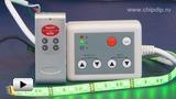 Смотреть видео: ND-CRGB144RF Контролер для RGB светодиодной ленты