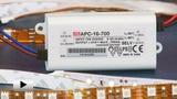 Смотреть видео: APC-16-700, светодионый источник питания производства Mean Well