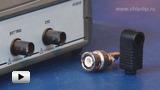 Смотреть видео: BNC-разъемы серии GS-1409