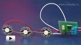 Смотреть видео: Драйвер MBI6651 для ярких светодиодов