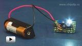 Смотреть видео: Преобразователь напряжение-ток для светодиода