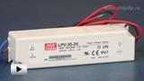 Смотреть видео: LPV-35-24, светодионый драйвер производства Mean Well