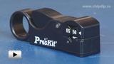 Смотреть видео: 6PK-322B стриппер для коаксиального кабеля