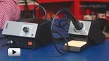 Смотреть видео: ERSA. Станция паяльная антистатическая аналоговая Analog 60A.