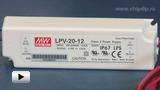 Смотреть видео: LPV-20-12, светодионый драйвер производства Mean Well
