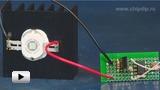 Смотреть видео: Проблесковый маячок на мощном светодиоде