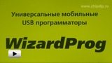 Смотреть видео: WizardProg87, Программатор , USB