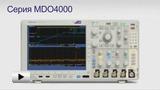 Смотреть видео: Осциллограф серии MDO4000