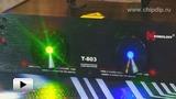 Смотреть видео: T-803, лазерный проектор