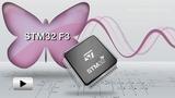 Смотреть видео: Микроконтроллеры серий STM32F303 и STM32F373