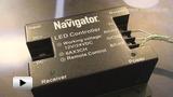 Смотреть видео: CRGB216RFSENSOR Контроллер для RGB светодиодной ленты с сенсорным пультом