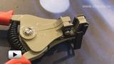 Смотреть видео: 608-369B Стриппер для зачистки провода