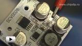 Смотреть видео: SCV0026-3.3V-2A, Импульсный стабилизатор напряжения 3.3 V, 2 А
