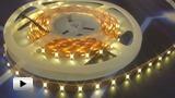Смотреть видео: Лента светодиодная LS603- цвет теплый белый