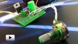 Смотреть видео: Простой регулятор яркости для светодиодной ленты