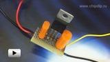 Смотреть видео: Линейный стабилизатор  с низким проходным напряжением