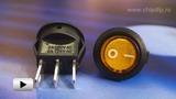 Смотреть видео: Переключатели серии SMRS-102-2C3