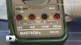 Смотреть видео: Mastech.Цифровой мультиметр MAS345