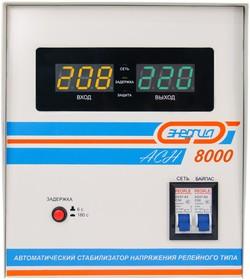 Фото 1/9 Cтабилизатор напряжения Энергия АСН 8000