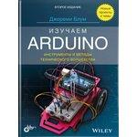 Изучаем Arduino: инструменты и методы технического волшебства ...