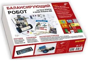 Фото 1/2 Дерзай! Балансирующий робот на базе ESP32 в среде Arduino IDE+КНИГА, Набор для изучения робототехники на базе NodeMCU