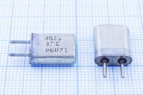 Кварцевые резонаторы 9.830МГц в корпусах с жёсткими выводами МА=HC25U, 9830 \HC25U\\\\МА\1Г (9830КГЦ)