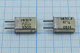 кварцевый резонатор 9.8304МГц в корпусе с жёсткими выводами МА=HC25U, 9830,4 \HC25U\\\\РК169МА\1Г