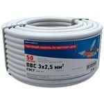 01-8048-50, Провод соединительный ПВС 3x2,5 мм² ...