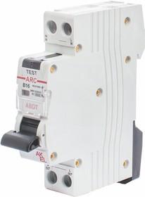 АВДТ-ARC-1P+N- C10-30mA-ТипAC