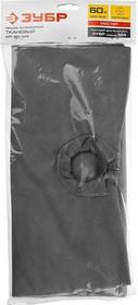 МТ-60-М4, Мешок тканевый,для пылесосов модификации М4, многоразовый, 60 л