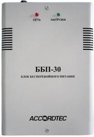 ББП-30 (исп. 1) бесперебойный блок питания 3А под АКБ-7