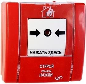 SPR-8L извещатель пожарный ручной