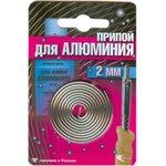 AL-220 прв d=2мм спираль (20гр), Припой для низкотемпературной пайки алюминия