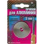 AL-220 прв d=3мм спираль (27гр), Припой для ...