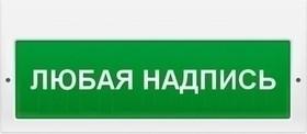 Молния-24В ГАЗ! НЕ ВХОДИ! табло/ световой оповещатель 24В