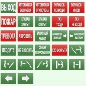 БЛИК-С-12 ГАЗ! НЕ ВХОДИ! табло/ световой оповещатель 12В