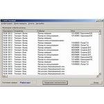 Gate-Server-Terminal (С КЛЮЧОМ) Сетевая версия ПО для ...