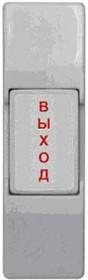 ST-EX011SM Кнопка пластиковая, накладная, НЗ/НР контакты, размер: 76х23х14 мм