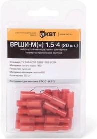 ВРШИ-М(н) 2.5-4 (20 шт.), Разъем вибростойкий штекерный в мини-упаковке