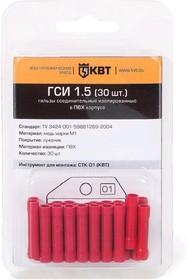 ГСИ 2.5 (20 шт.) (КВТ), Гильза изолированная в мини-упаковке