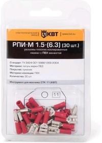 РПИ-М 2.5-(6.3) (30 шт.), Разъем плоский изолированный в мини-упаковке
