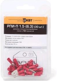 РПИ-П 2.5-(6.3) (30 шт.), Разъем плоский изолированный в мини-упаковке