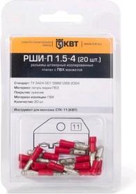 РШИ-П 1.5-4 (20 шт.), Разъем штекерный изолированный в мини-упаковке