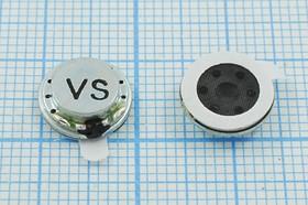 Микродинамик, диаметр 10мм, толщина 2.6мм, 8 Ом, 0.3Вт; VS1026R8P0,3F1100
