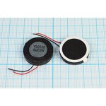 Динамик, диаметр 20мм, толщина 4 мм, 8 Ом, 0.8 Вт, VS2036R8F900P08 (аналог ...