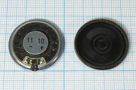 Динамик, диаметр 28мм, толщина 5мм, 8 Ом, 0.5 Вт, KP2848SP1F-1613