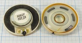 Динамик, диаметр 50мм, толщина 8мм, 8 Ом, 0.25 Вт, KPSP5085PF-08-0,25A
