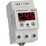 ТК-4, Терморегулятор с датчиком, DIN (одноканальный ...