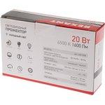 605-008, Прожектор светодиодный с датчиком движения 20 Вт 200-260В IP44 1600 лм ...